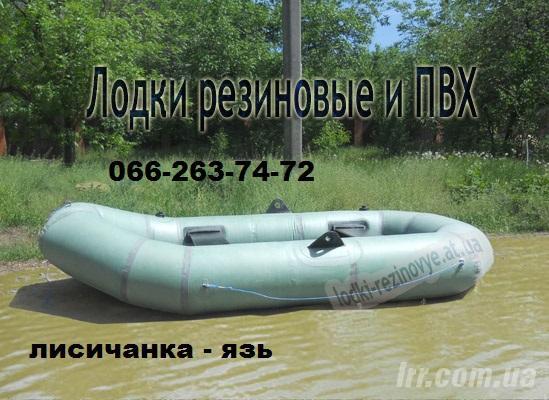 купить недорогую и качественную лодку пвх