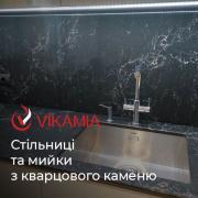 Quartz countertops and quartz panels - manufacture, delivery